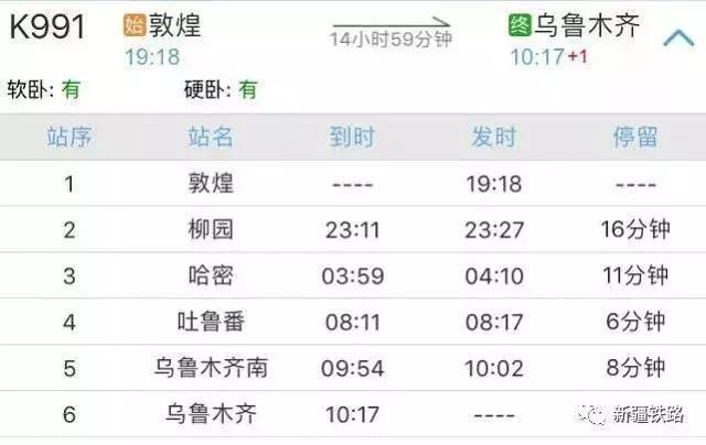 """4月20日,新疆""""相约敦煌""""旅游列车开行"""