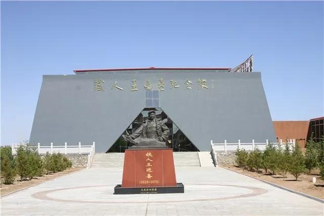 铁人王进喜纪念馆