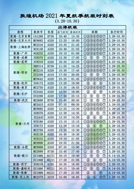 2021年敦煌飞机场夏季航班出港时间表